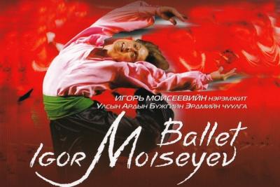 Алдарт И.А.Моисеевын чуулга Монголд тоглоно